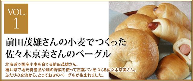 Vol.1 前田茂雄さんの小麦でつくった佐々木京美さんのベーグル