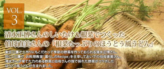 vol.3 清水正博さんのしいたけ&根菜でつくった伯母直美さんの「根菜たっぷりのほうとう風うどん」