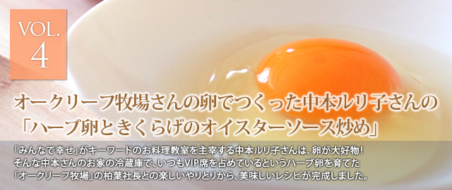 vol.4 オークリーフ牧場さんの卵でつくった中本ルリ子さんの 「ハーブ卵ときくらげのオイスターソース炒め」