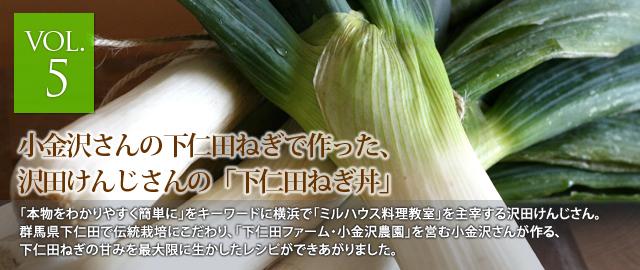 vol.5 小金沢さんの下仁田ねぎで作った、沢田けんじさんの「下仁田ねぎ丼」