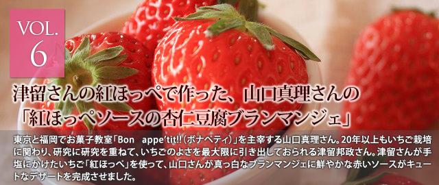 vol.6 津留さんの紅ほっぺで作った、山口真理さんの「紅ほっぺソースの杏仁豆腐ブランマンジェ」
