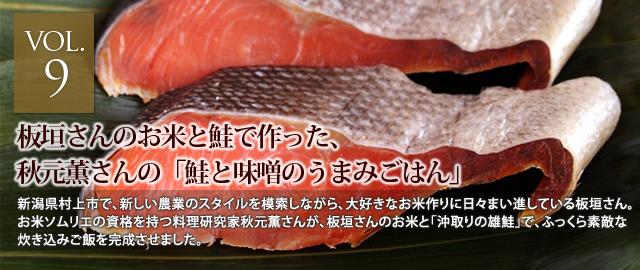 vol.9 板垣さんのお米と鮭で作った、秋元薫さんの「鮭と味噌のうまみごはん」