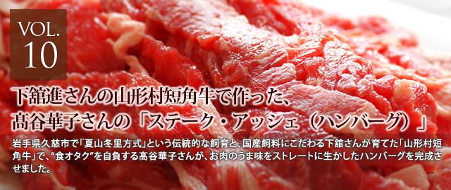 vol.10 下舘進さんの山形村短角牛で作った、高谷華子さんの「ステーク・アッシェ(ハンバーグ)」