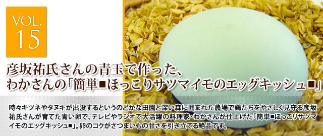 vol.15 彦坂祐氏さんの青玉で作った、わかさんの「簡単■ほっこりサツマイモのエッグキッシュ■」