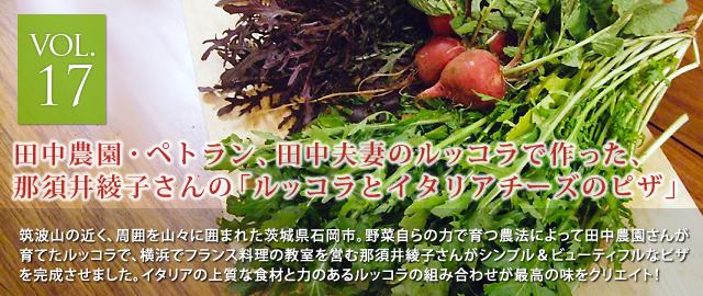 vol.17 田中農園・ペトラン、田中夫妻のルッコラで作った、那須井綾子さんの「ルッコラとイタリアチーズのピザ」