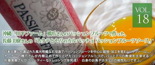 vol.18 沖縄「川平ファーム」橋爪さんのパッションフルーツで作った、佐藤美樹さんの「ホタテとセリのカルパッチョ パッションフルーツソース」