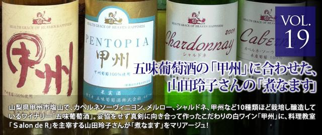 vol.19 五味葡萄酒の「甲州」に合わせた、山田玲子さんの「煮なます」