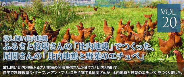vol.20 放し飼い比内地鶏 ふるさと牧場さんの「比内地鶏」でつくった、 尾関さんの「比内地鶏と野菜のエチュベ」