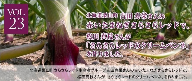 vol.23 吉田寿栄さんの赤いたまねぎさらさらレッドで、松田真枝さんが「さらさらレッドのクリームペンネ」を作りました。