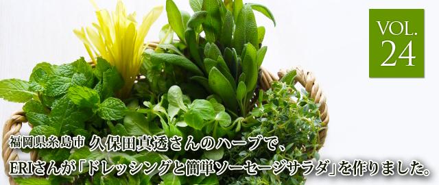 vol.24 久保田さんのハーブでつくった、ERIさんのドレッシングと簡単ソーセージサラダ