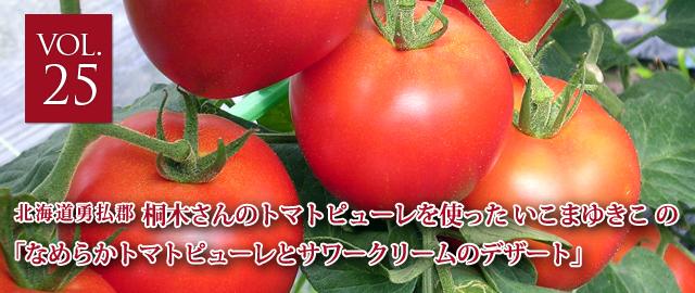 vol.25 桐木さんのトマトピューレを使ったいこまゆきこさんの「なめらかトマトピューレとサワークリームのデザート」