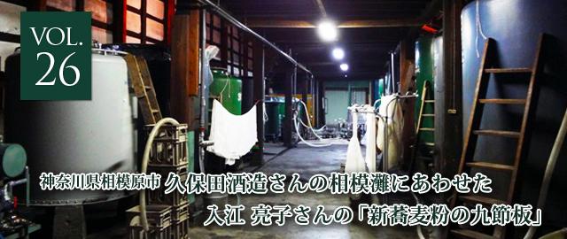 vol.26 久保田酒造の「相模灘」にあわせた、料理家 入江亮子さんの「新蕎麦粉の九節板」