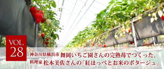 vol.28 舞岡いちご園さんの完熟苺でつくった、料理家 松本美佐さんの「紅ほっぺとお米のポタージュ」
