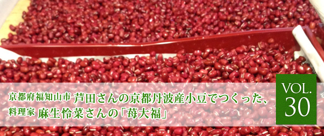 vol.30 芦田さんの京都丹波産小豆でつくった、麻生怜菜さんの「苺大福」