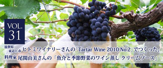vol.31 ヒトミワイナリーさんのTartar Wine 2010 No.2でつくった、尾関さんの「魚介と季節野菜のワイン蒸し クリームソース」