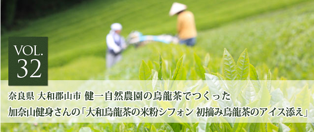 vol.32 奈良県大和郡山市 健一自然農園の烏龍茶でつくった加奈山健身さんの「大和烏龍茶の米粉シフォン 初摘み烏龍茶のアイス添え」