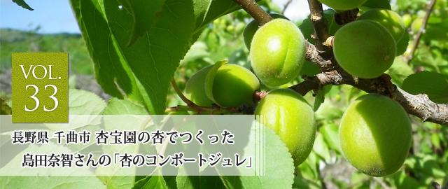 vol.33 長野県千曲市 高松さんの杏でつくった、島田奈智さんの杏のコンポートジュレ