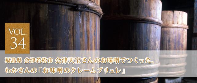 vol.34 会津天宝さんのお味噌でつくった、わかさんの 「お味噌のクレームブリュレ」