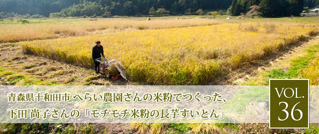 vol.36 へらい農園さんの米粉でつくった、下田さんのモチモチ米粉の長芋すいとん