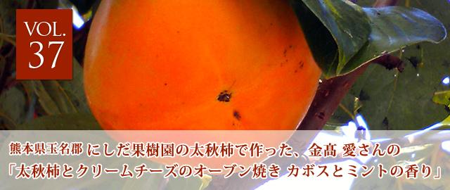 vol.37 熊本・玉名にしだ果樹園 西田淳一さんの太秋柿でつくった、金高愛さんの太秋柿とクリームチーズのオーブン焼き カボスとミントの香り