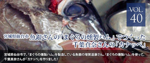 vol.40 魚銀さんの「まぐろの燻製ハム」でつくった千葉真奈さんの「カナッペ」