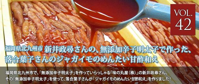 vol.42 味の丸屋(株) 新井政尋さんの無添加辛子明太子でつくった、落合葉子さんのジャガイモのめんたい甘酢和え
