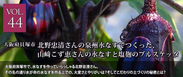 vol.44 北野忠清さんの泉州水なすでつくった、山﨑こず恵さんの水なすと塩麹のブルスケッタ