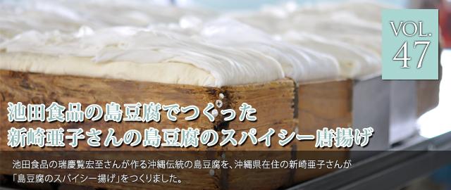 vol.47 池田食品の島豆腐でつくった新崎亜子さんの島豆腐のスパイシー唐揚げ