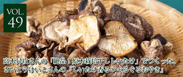 vol.49 高木昇攻さんの「絶品!原木栽培干ししいたけ」でつくった、さいとうけいこさんの『しいたけ香る*ぐるぐるおやき』