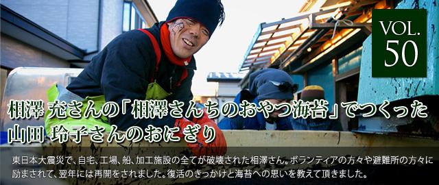 vol.50 相澤さんのおやつ海苔でつくった山田玲子さんのおにぎり