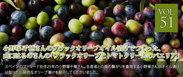 vol.51 小野塚 千穂さんのブラックオリーブオイル漬けでつくった、山口はるのさんの「ブラックオリーブとトマトクリームのパエリア」