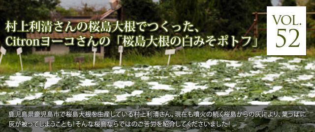 vol.52 村上利清さんの桜島大根でつくった、Citronヨーコさんの桜島大根の白みそポトフ