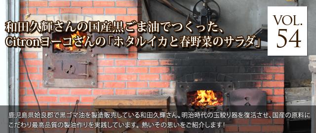 vol.54 和田久輝さんの国産黒ごま油でつくった、Citronヨーコさんの「ホタルイカと春野菜のサラダ」