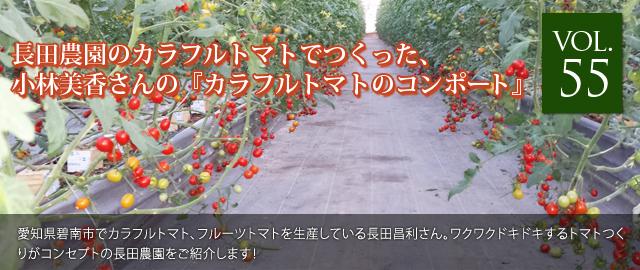 vol.55 長田農園のカラフルトマトでつくった、小林美香さんの『カラフルトマトのコンポート』