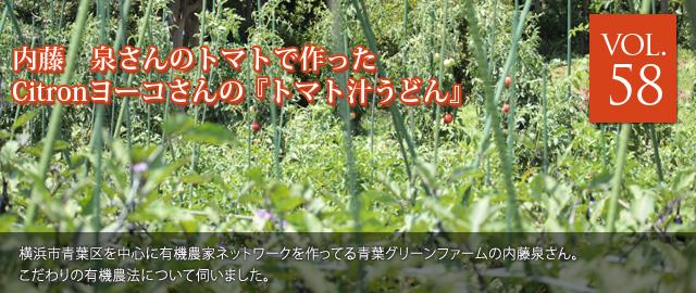 vol.58 内藤 泉さんのトマトで作ったCitronヨーコさんの『トマト汁うどん』