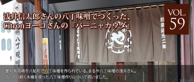 vol.59 浅井信太郎さんの八丁味噌でつくった、Citronヨーコさんの『バーニャカウダ』