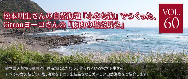 vol.60 松本明生さんの自然海塩 「小さな海」でつくった、Citronヨーコさんの『豚肉の塩釜焼き』