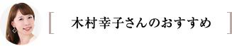木村幸子さんのベスト3レシピ