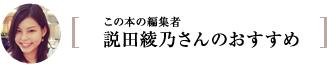 この本の編集者 説田綾乃さんのおすすめ