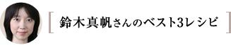 鈴木真帆さんのベスト3レシピ