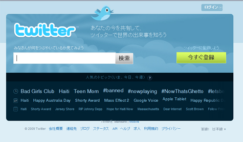 Twitter_top.jpg