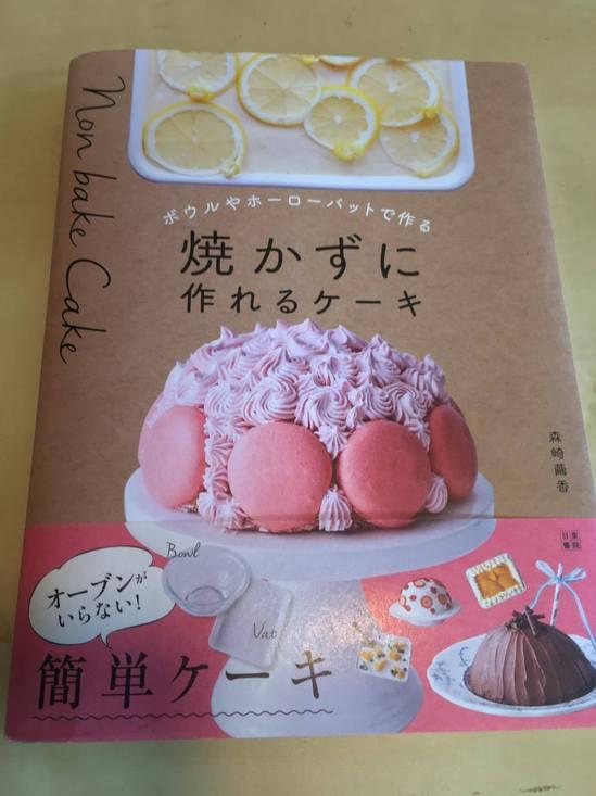 『焼かずに作れるケーキ』発売!