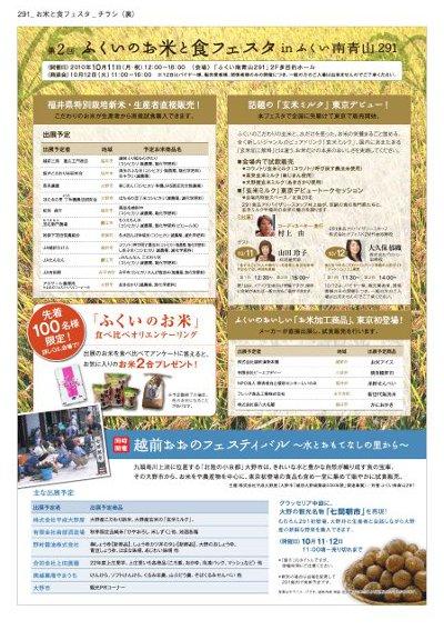 fukuionofes_chirashi.jpg