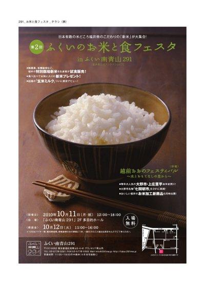 fukuionofes_chirashi1.jpg