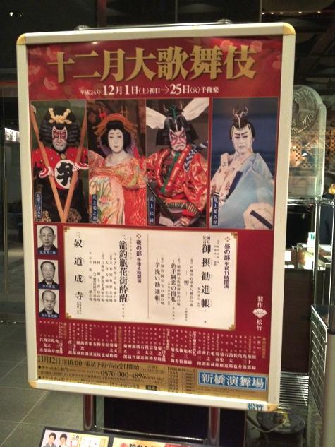 kabuki201212.JPG