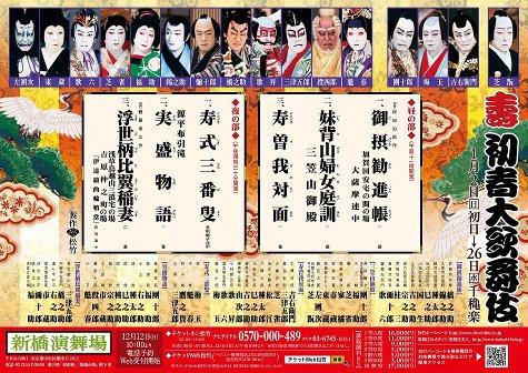 kabuki_201101.jpg