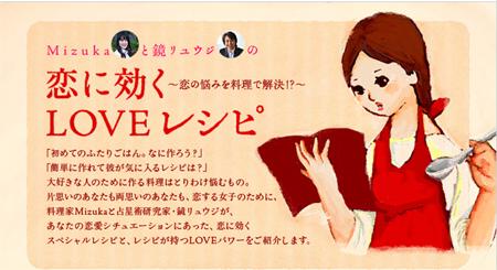 love_recipe.jpg