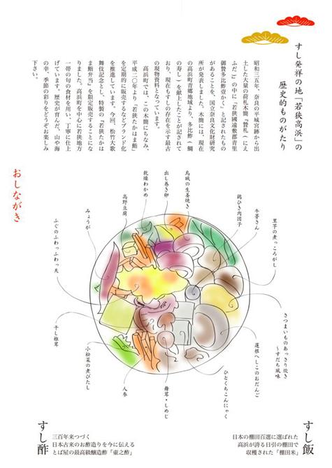 oshinagaki1.jpg