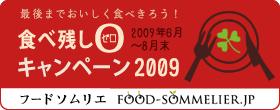 食べ残し0キャンペーン2009